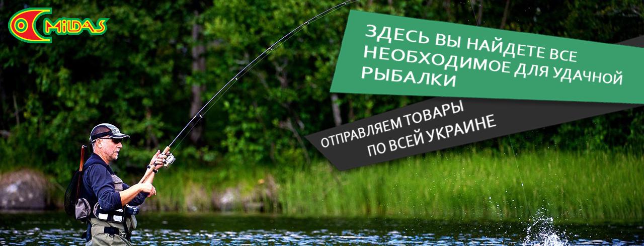 рыболовный интернет магазин для любителей